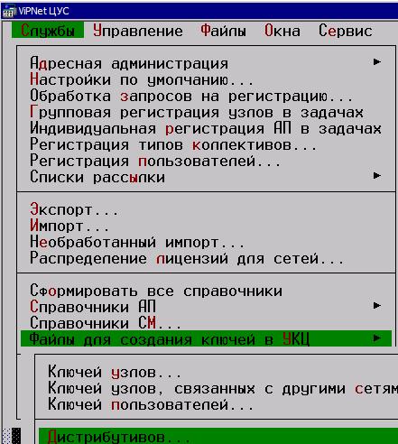 vipnet-ncc.png